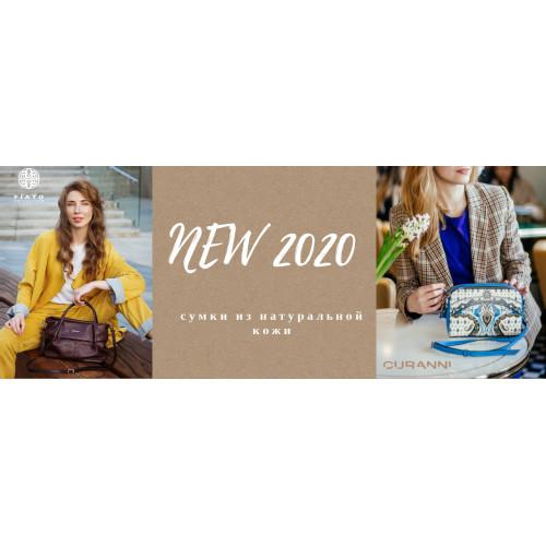New 2020 (сумки из натуральной кожи)