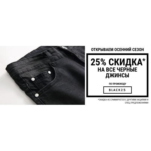 скидка 25% на Черные джинсы
